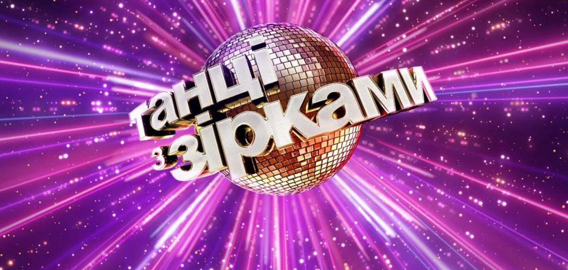 Второй эфир 'Танців з зірками' состоится 6 сентября