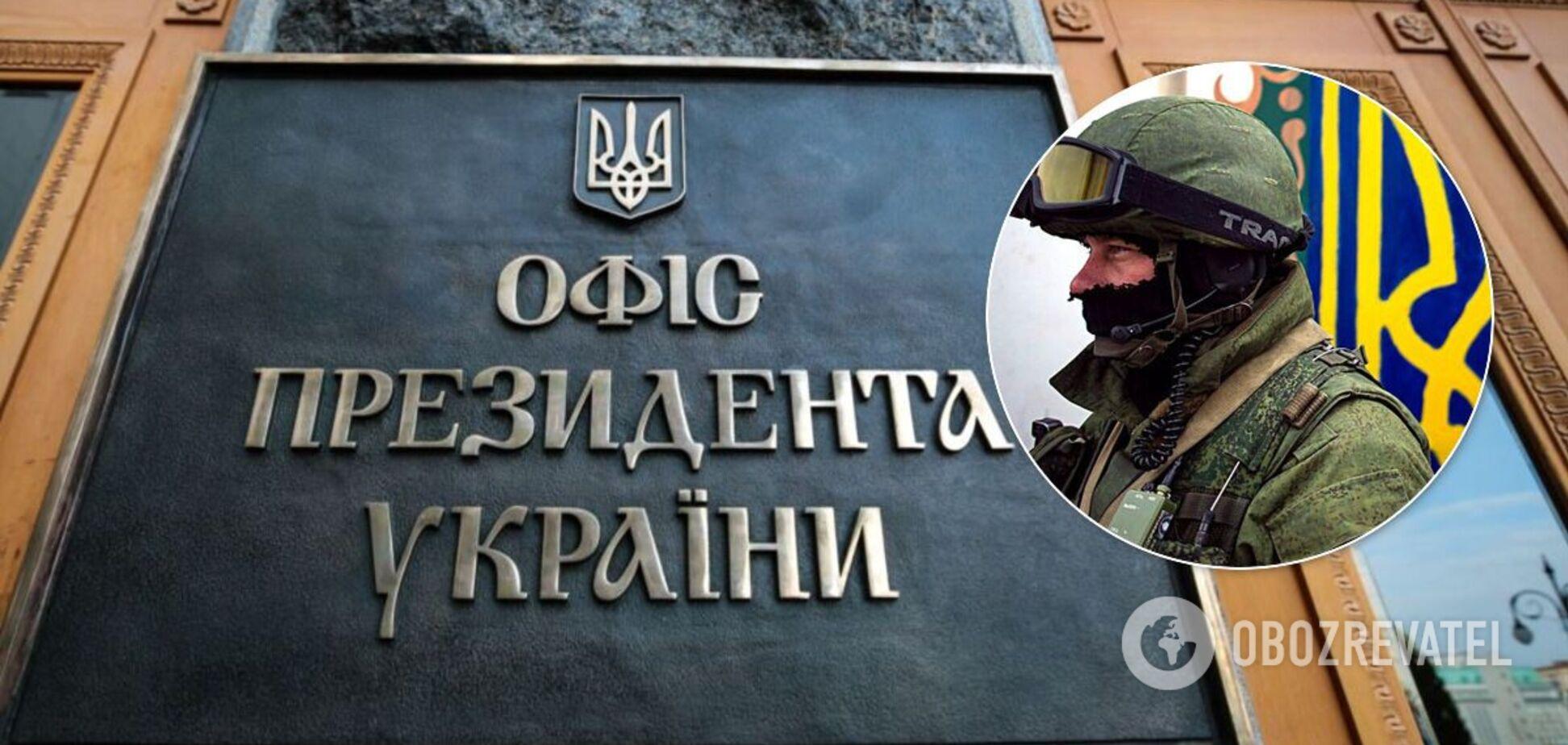 Офіс президента офіційно заявив про зрив інспекції позицій ЗСУ