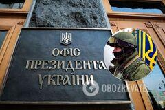 Офис президента официально заявил о срыве инспекции позиций ВСУ