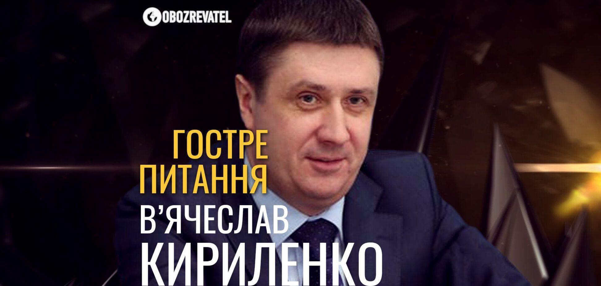 Гостре питання. В'ячеслав Кириленко
