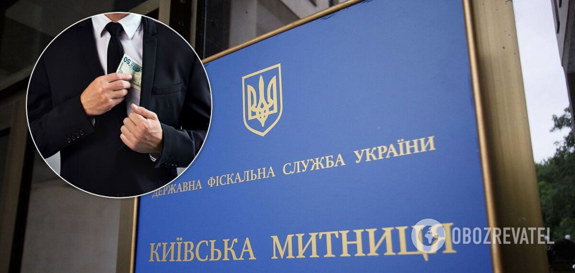 На Киевскую таможню взяли подозреваемого по делу Альперина
