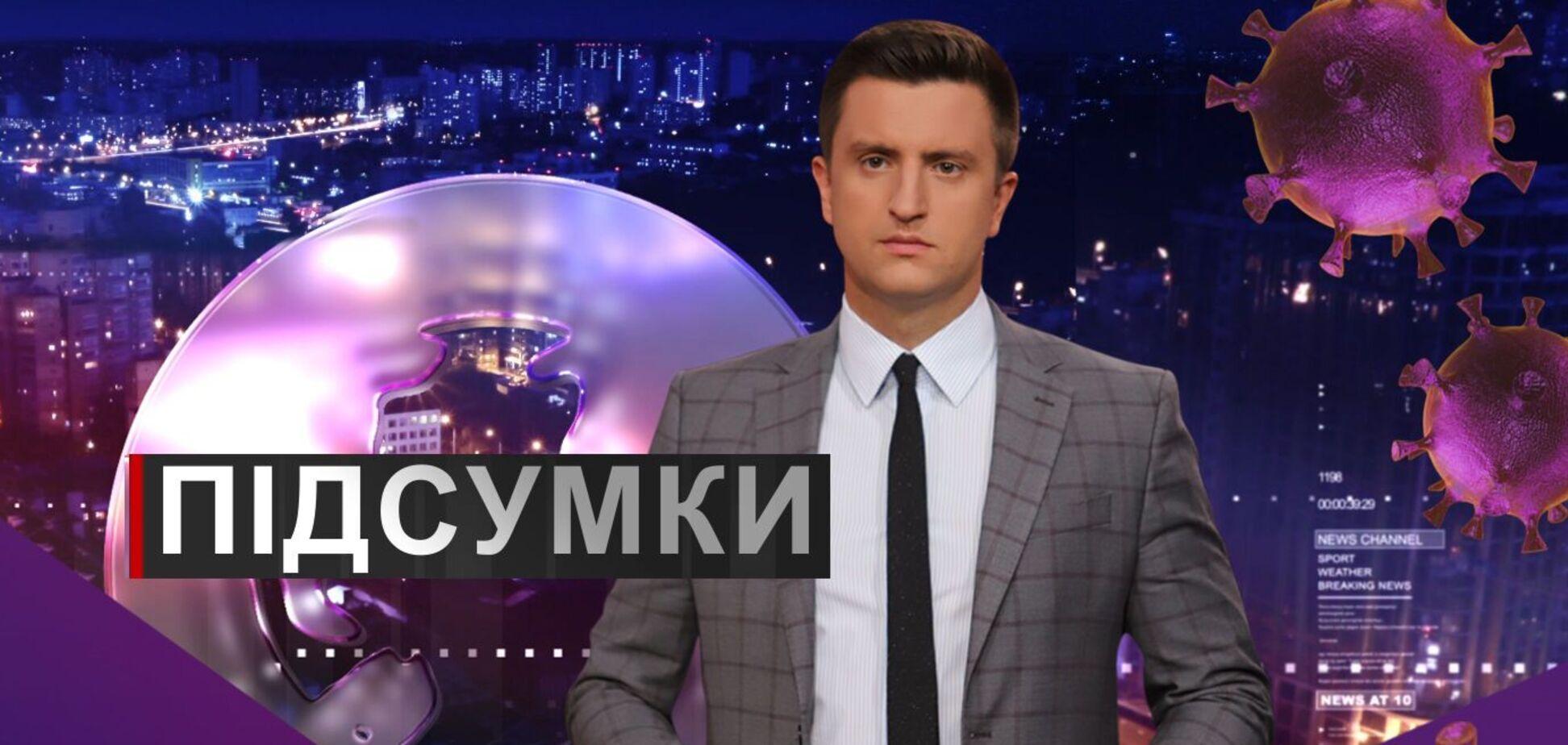 Підсумки дня з Вадимом Колодійчуком. П'ятниця, 11 вересня