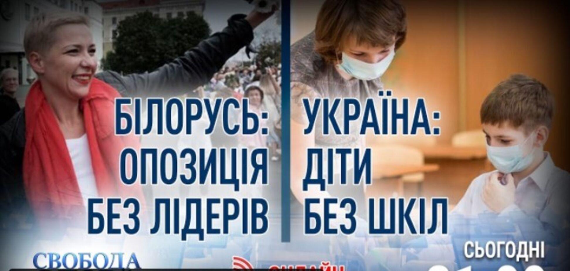В 'Свободі слова Савіка Шустера' обговорять актуальні події України та Білорусі