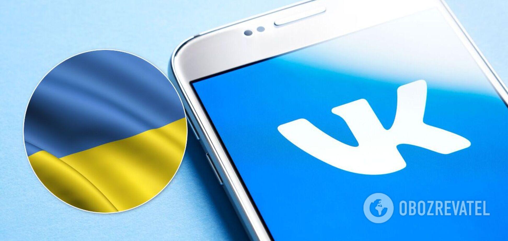 Украинцы вновь получили доступ к «ВКонтакте»