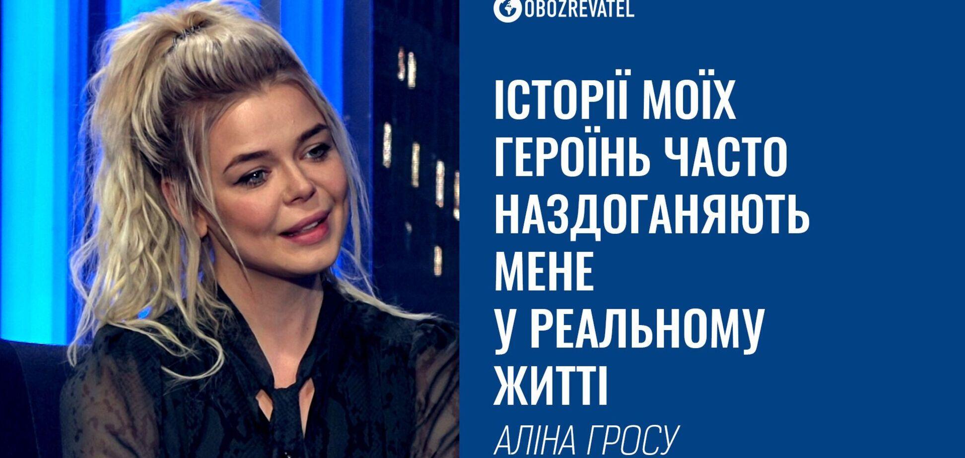 Аліна Гросу презентувала відео 'Голый король'