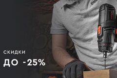 Большие скидки на шуруповерты до 25%: успейте купить выгодно