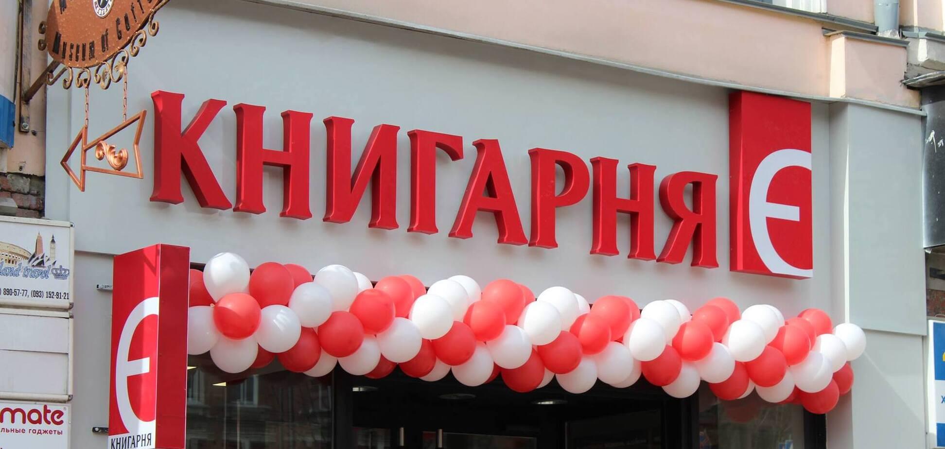 'Книгарня 'Є' объявила, что будет продавать русскоязычные книги