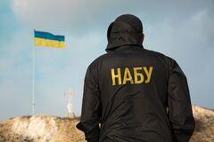 НАБУ пытается обжаловать решение прокуратуры о закрытии дела 'Роттердам +'. Фото: UA News