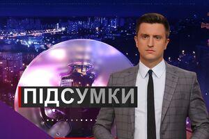 Підсумки дня з Вадимом Колодійчуком. Середа, 16 вересня