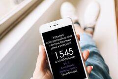 'Датагруп' поддержала запуск в Украине консультационной линии по сетевой безопасности для детей