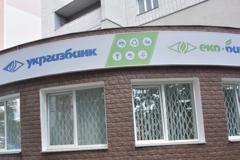 'Укргазбанк' заявил об увеличении прибыли вдвое с начала года – СМИ