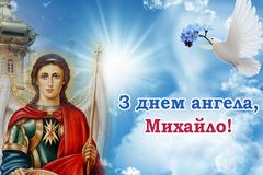 19 сентября обладатели имени Михаил отмечают свой День ангела