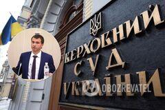 Верховный суд сделал заявление по 'пленкам Вовка'