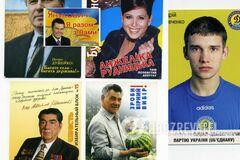 Украинка коллекционирует предвыборные календарики
