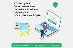 Сервисный центр МВД представил новый онлайн-сервис