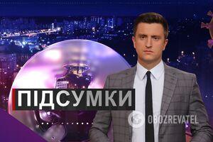 Підсумки дня з Вадимом Колодійчуком. П'ятниця, 18 вересня