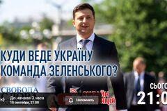 Тема нового эфира 'Свободы слова Савика Шустера' – 'Куда ведет Украину команда Зеленского'