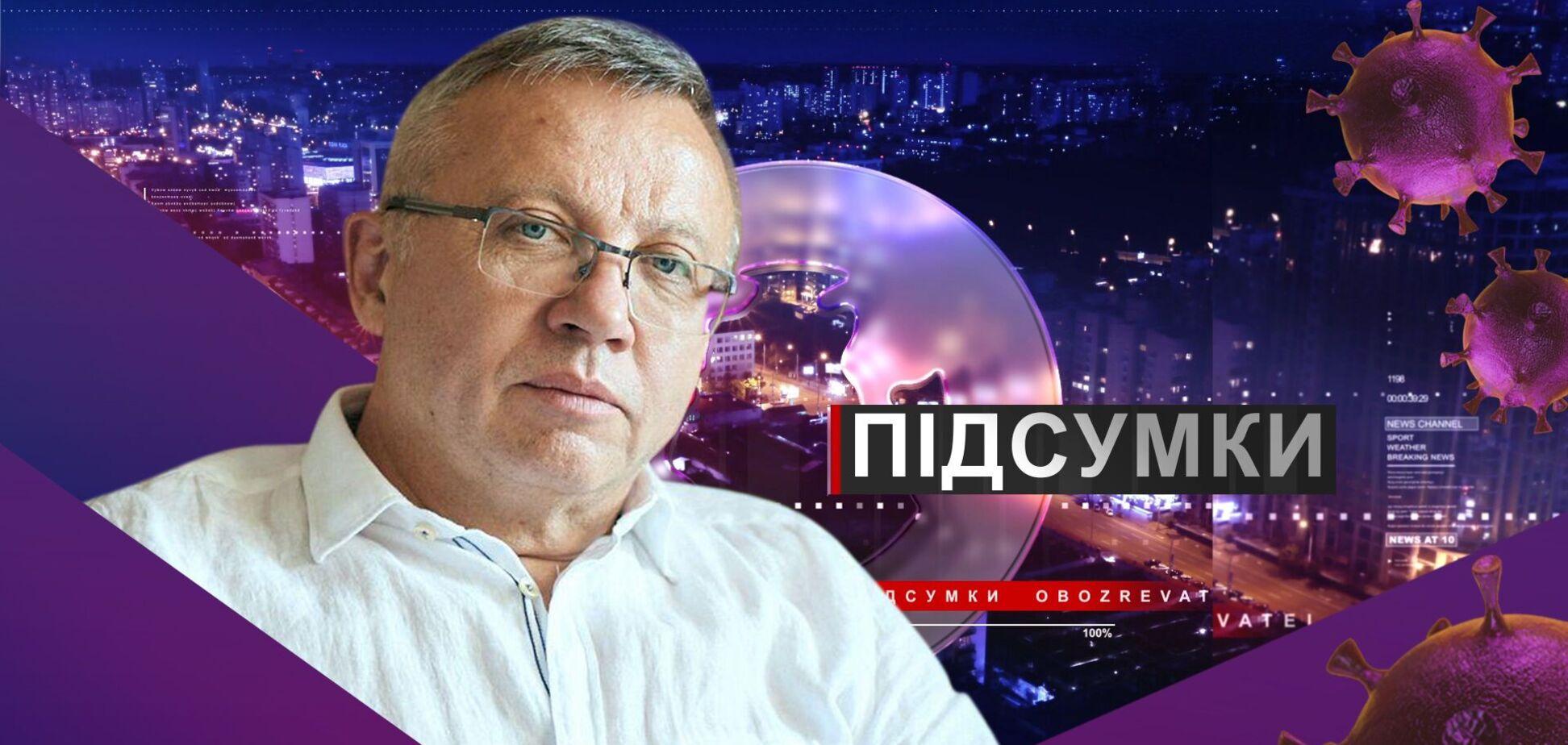 Економіка під час пандемії | Спецефір Підсумків з Олександром Савченком