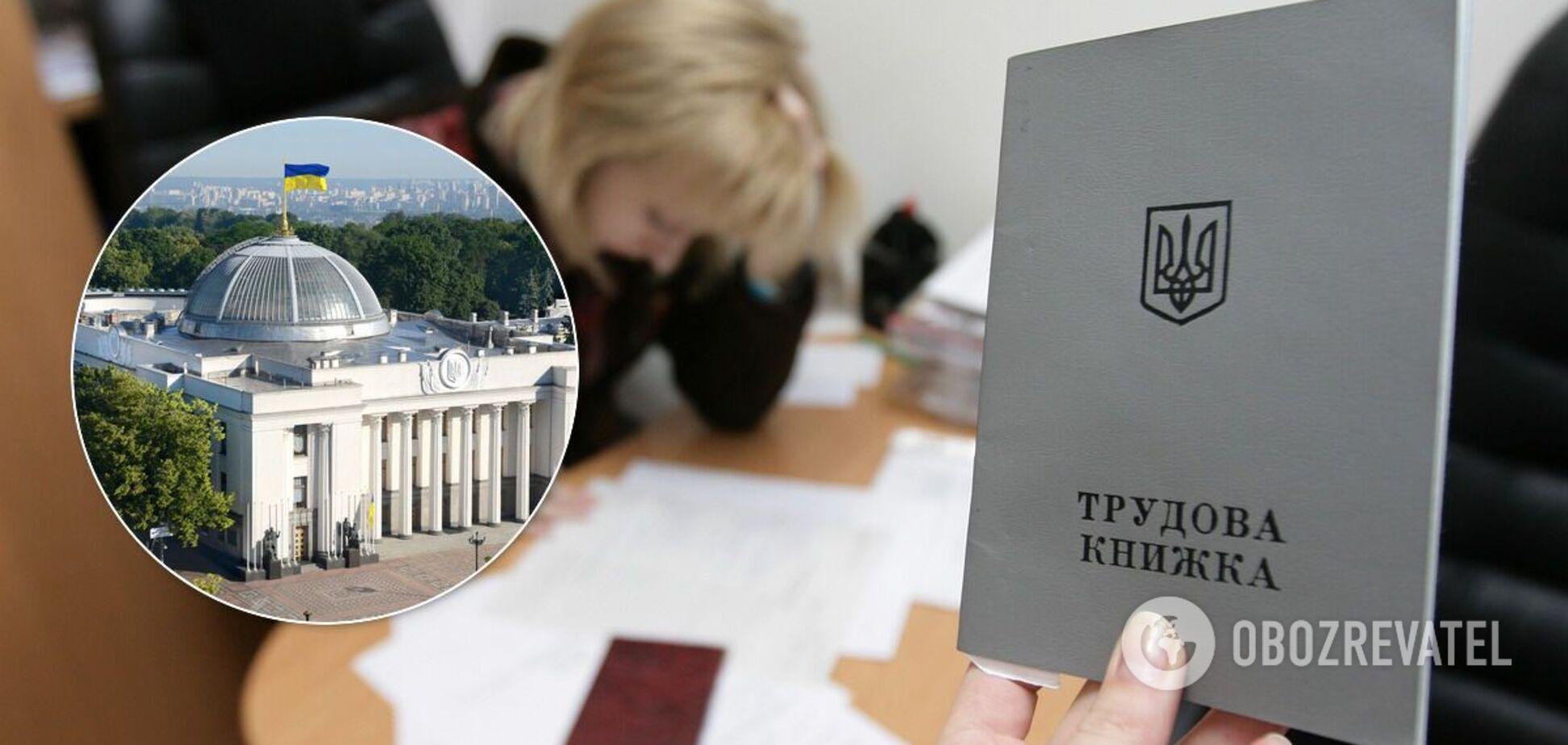 Верховна Рада скасувала трудові книжки