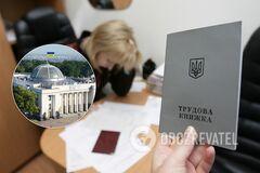 Верховная Рада отменила трудовые книжки
