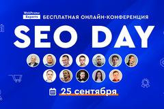 В Украине пройдет онлайн-конференция SEO Day от WebPromoExperts