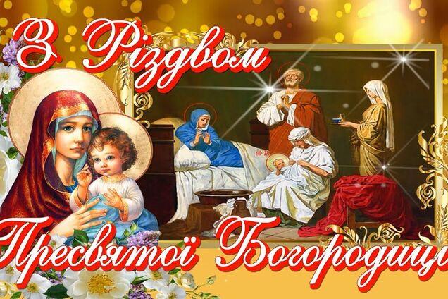 Різдво Пресвятої Богородиці 2020: привітання, побажання, смс, картинки,  відео
