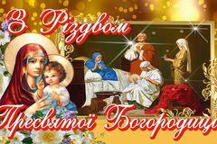 Рождество Пресвятой Богородицы празднуют 21 сентября