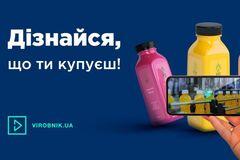 Проект Virobnik.ua стартует 19 октября
