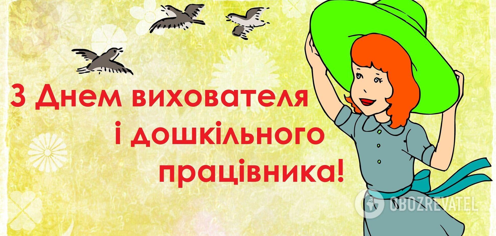 День воспитателя и дошкольного работника празднуется 27 сентября