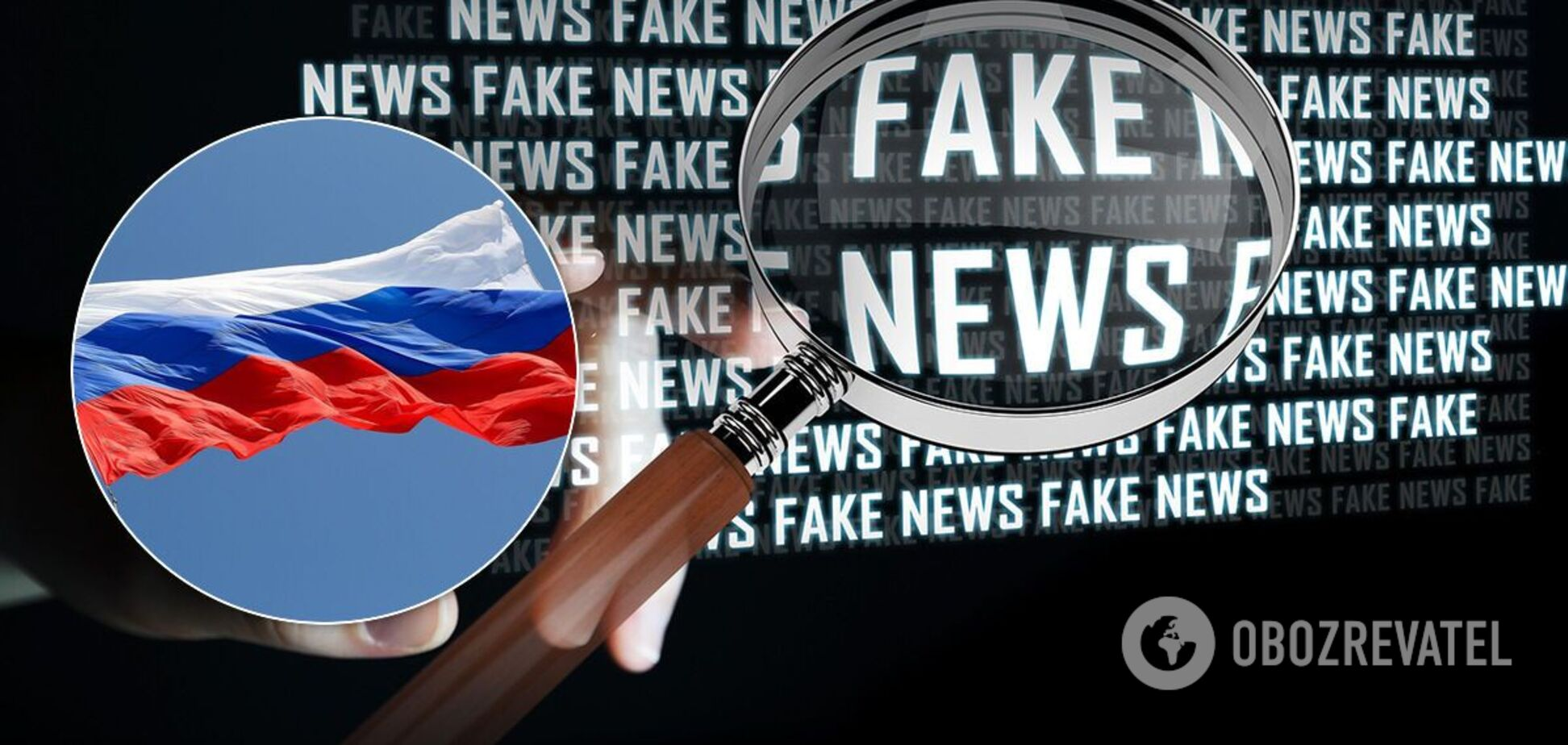 Как Россия вбрасывает фейки в украинское инфопространство