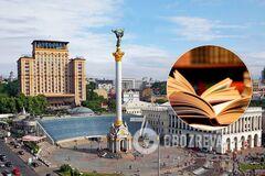 В школьном учебнике нашли ляп с датой основания Киева. Фотофакт