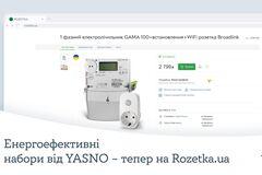 Енергоефективні набори від Yasno з'явилися в інтернет-магазині Rozetka