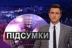 Підсумки дня з Вадимом Колодійчуком. Вівторок, 22 вересня