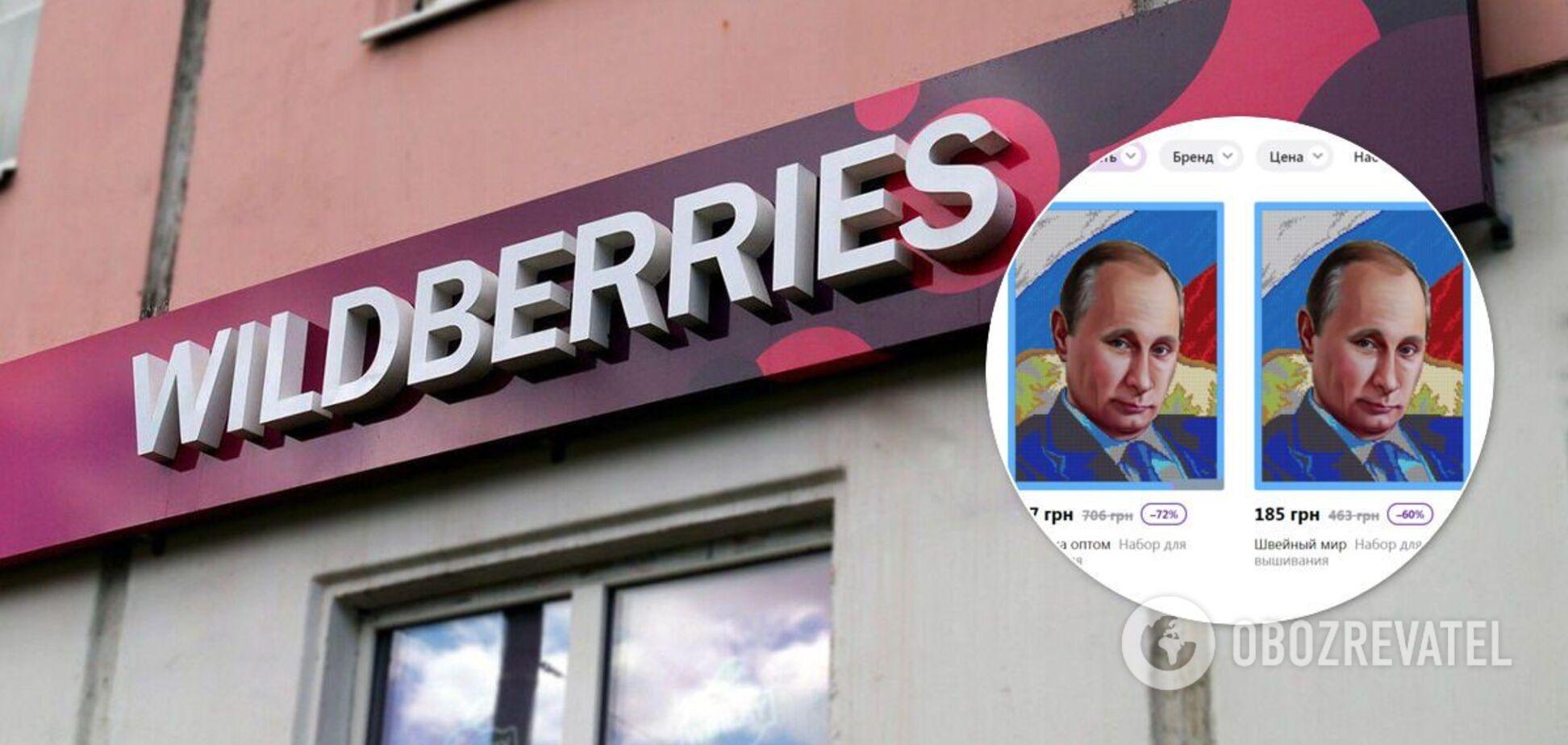 Російський Wildberies почав торгувати в Україні портретами Путіна