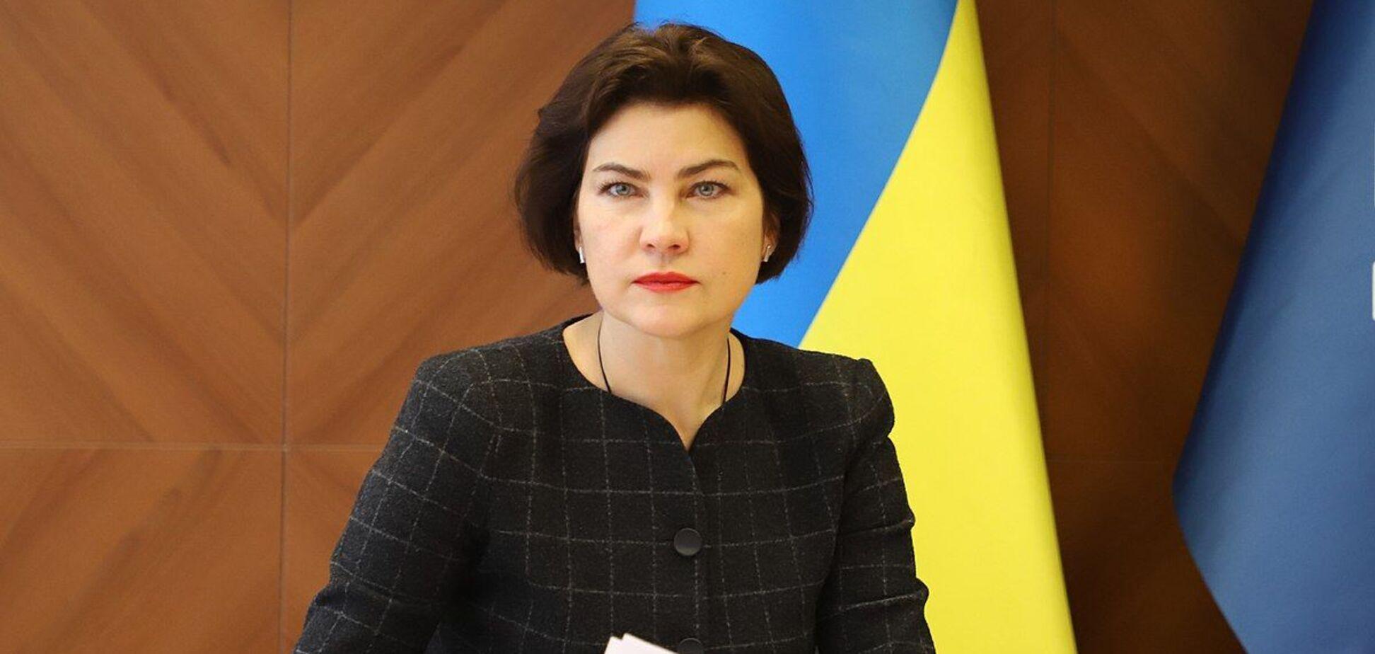 Ирина Венедиктова якобы живет в государственной резиденции