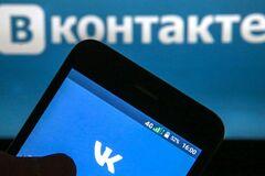 СНБО пообещало заблокировать работу 'ВКонтакте' в Украине