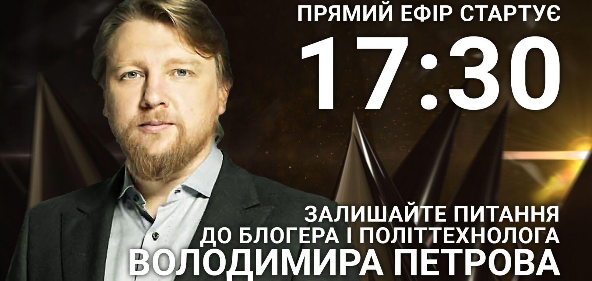 Владимир Петров: задайте блогеру острый вопрос