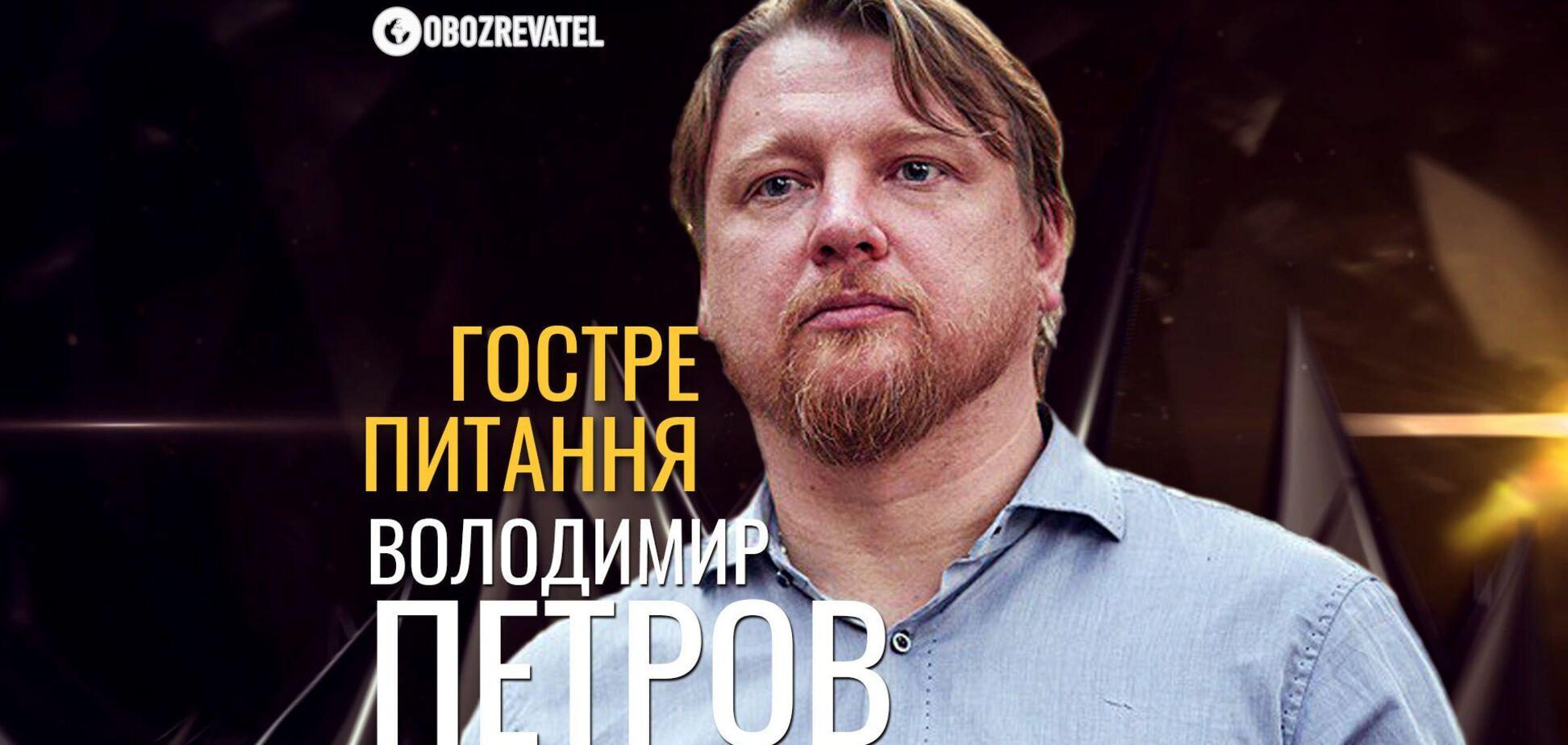 Володимир Петров 📍 Гостре питання