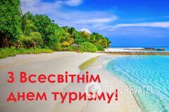 Всемирный день туризма отмечается 27 сентября