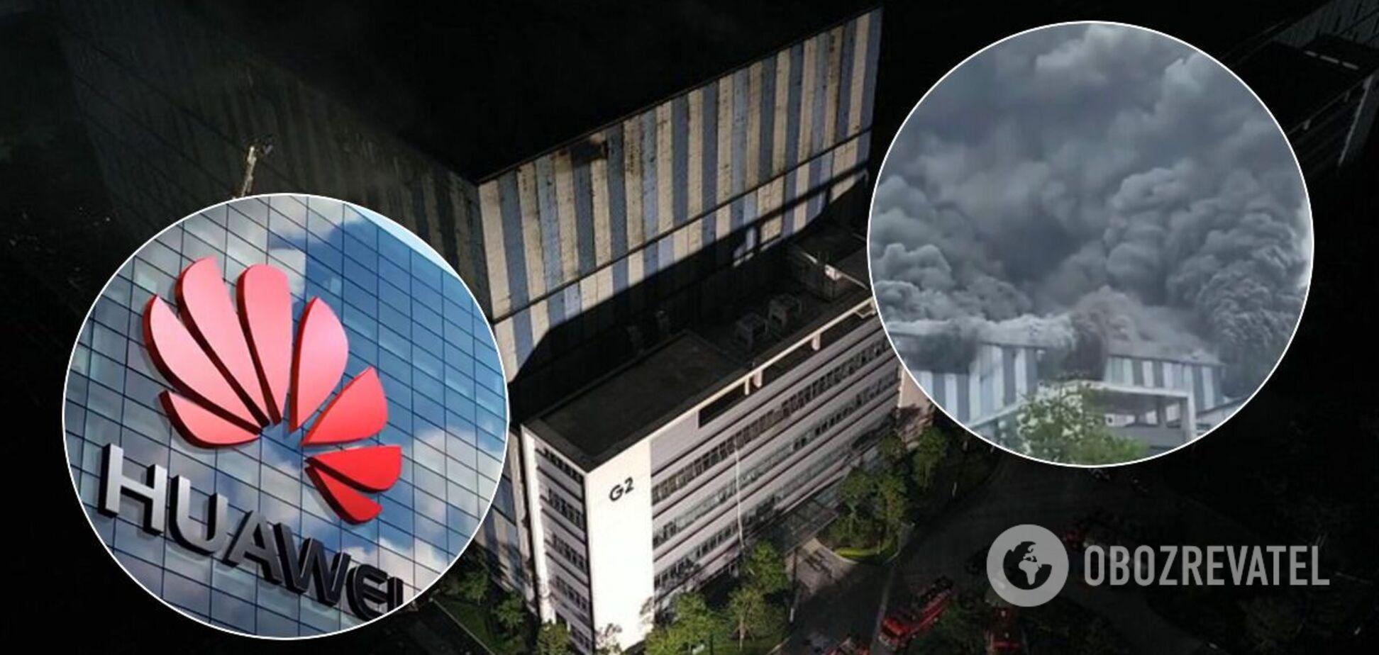 У Китаї горіла будівля компанії Huawei.