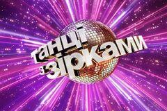 Де дивитися 'Танці з зірками' онлайн