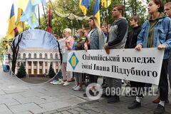 Мітинг колективу Олімпійського коледжу імені Піддубного