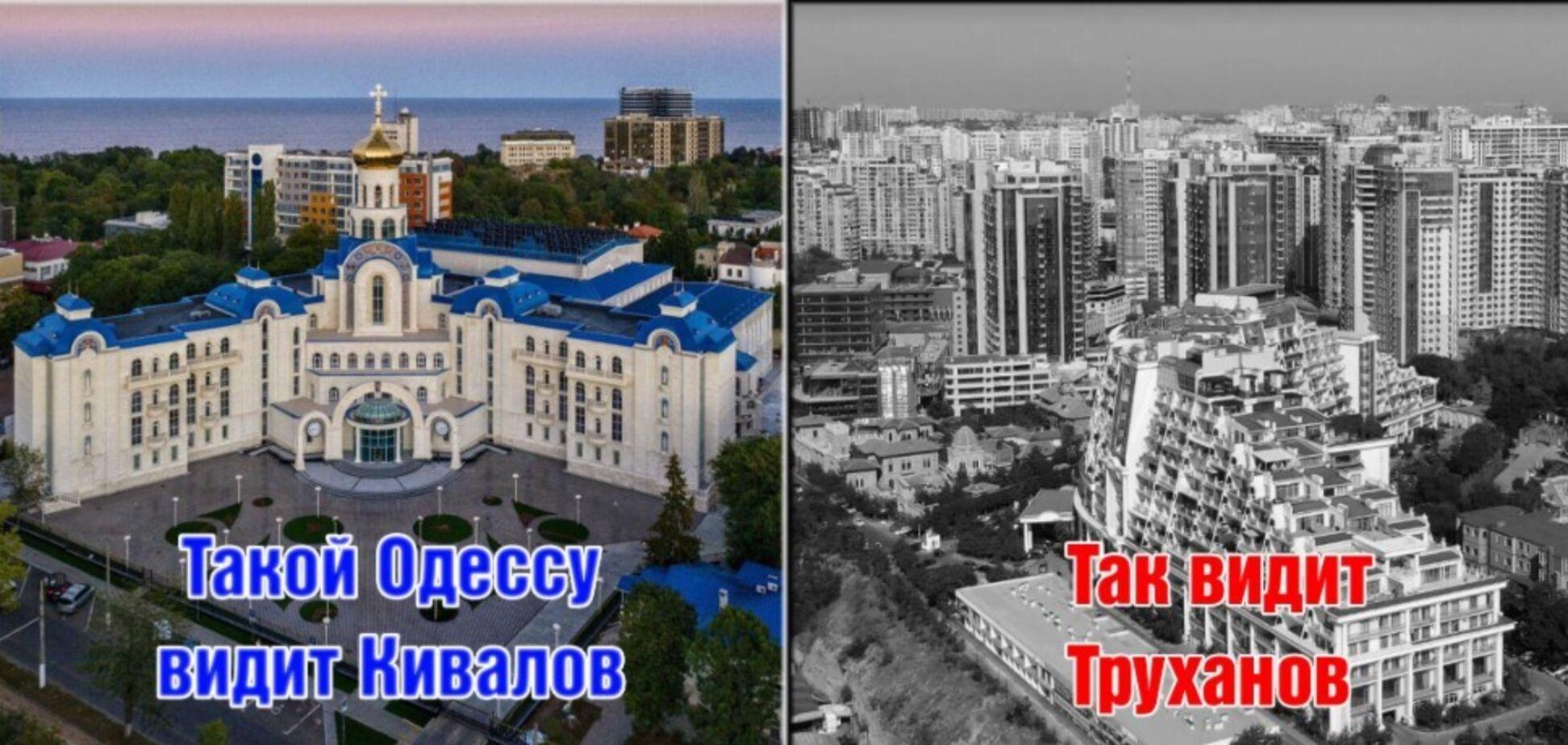 Бачення майбутнього Одеси у Ківалова і Труханова відрізняється