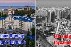 Видение будущего Одессы у Кивалова и Труханова отличается