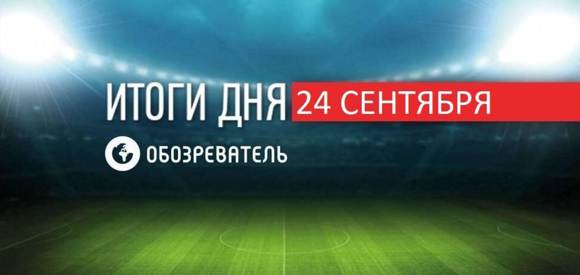 'Динамо' предложили 25 млн евро за футболиста сборной Украины: итоги спорта 24 сентября