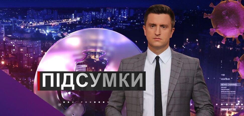 Підсумки дня з Вадимом Колодійчуком. П'ятниця, 25 вересня