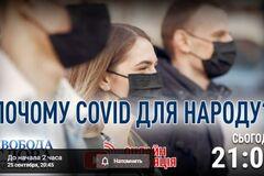 В 'Свободі слова Савіка Шустера' з'ясують, хто заробляє на COVID-19 в Україні