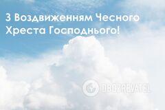 Воздвижение Креста Господня празднуется 27 сентября