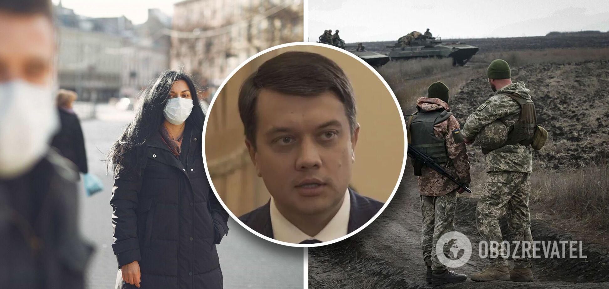 Разумков: локдауну в Україні не буде, капітуляції на Донбасі – також