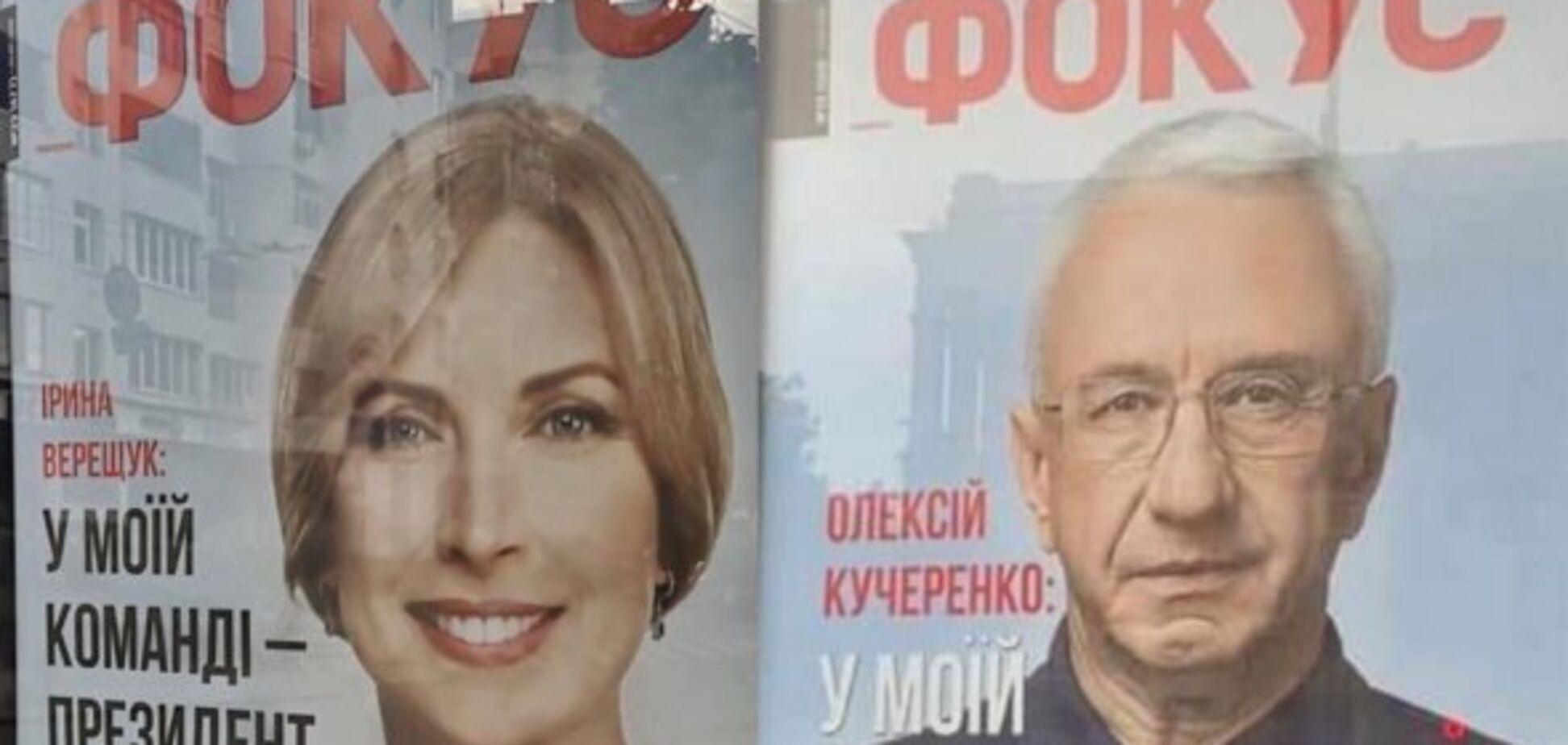 Кучеренко потроллил Верещук в журнале 'Фокус'